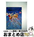 【中古】 運動会ガイドブック 運動会の準備とプログラム / ...