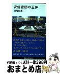 【中古】 安倍官邸の正体 / 田崎 史郎 / 講談社 [新書]【宅配便出荷】
