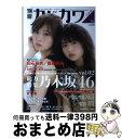 【中古】 別冊カドカワ総力特集乃木坂46 vol.02 / KADOKAWA/角