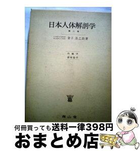 【中古】 日本人体解剖学 2 第18版 / 金子 丑之助 / 南山堂 [単行本]【宅配便出荷】