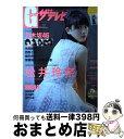 【中古】 Gザテレビジョン vol.37 / KADOKAW