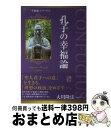 中古 孔子の幸福論  大川 隆法  幸福の科学出版 単行本宅配便出荷