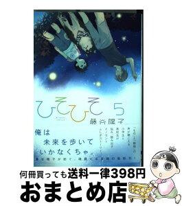 【中古】 ひそひそ 5 / 藤谷陽子 / KADOKAWA/アスキー・メディアワークス [コミック]【宅配便出荷】