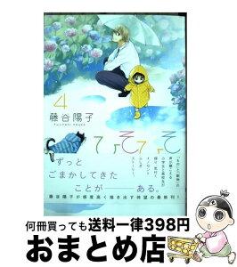 【中古】 ひそひそ 4 / 藤谷陽子 / KADOKAWA/アスキー・メディアワークス [コミック]【宅配便出荷】