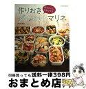 【中古】 作りおきダイエットマリネ 簡単...