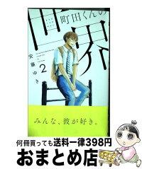 【中古】町田くんの世界  2/安藤 ゆき[コミック]