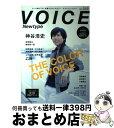 もったいない本舗 おまとめ店で買える「【中古】 ボイスニュータイプ no.059 / ニュータイプ編集部 / KADOKAWA/角川書店 [ムック]【宅配便出荷】」の画像です。価格は110円になります。