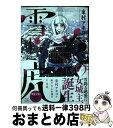 【中古】 雪花の虎 4 / 東村 アキコ / 小学館 [コミック]【宅配便出荷】