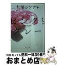 【中古】 ピンクとグレー / 加藤 シゲアキ / KADOKAWA/角川書店 [文庫]【宅配便出荷】
