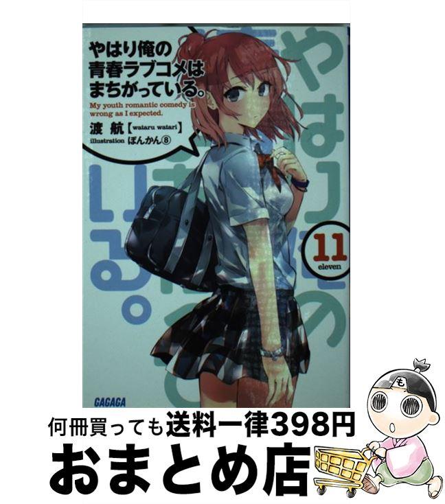 本・雑誌・コミック, その他  11 , 8
