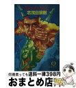 【中古】 熱き魂の復活 / 志茂田 景樹 / 徳間書店 [文庫]【宅配便出荷】