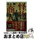 もったいない本舗 おまとめ店で買える「【中古】 怪物商人 / 江上 剛 / PHP研究所 [文庫]【宅配便出荷】」の画像です。価格は158円になります。