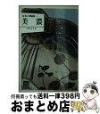もったいない本舗 おまとめ店で買える「【中古】 日本の陶磁 美濃 / 加藤 卓男 / 保育社 [文庫]【宅配便出荷】」の画像です。価格は278円になります。