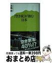 もったいない本舗 おまとめ店で買える「【中古】 「空き家」が蝕む日本 / 長嶋 修 / ポプラ社 [新書]【宅配便出荷】」の画像です。価格は156円になります。