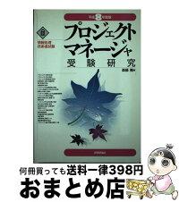 【中古】プロジェクトマネージャ受験研究  平成8年度版/斎藤 隆[単行本]
