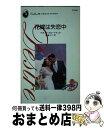 【中古】 花嫁は失恋中 初めて愛した人へ3 / アネット ブ...