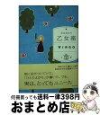 【中古】 乙女座 / 石井ゆかり / WAVE出版 [単行本]【宅配便出荷】