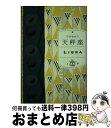 【中古】 天秤座 / 石井ゆかり / WAVE出版 [単行本]【宅配便出荷】