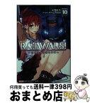 【中古】 RAIL WARS! 日本國有鉄道公安隊 10 / 豊田 巧, バーニア600 / 創藝社 [文庫]【宅配便出荷】