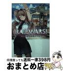 【中古】 RAIL WARS! 日本國有鉄道公安隊 8 / 豊田 巧, バーニア600 / 創藝社 [文庫]【宅配便出荷】