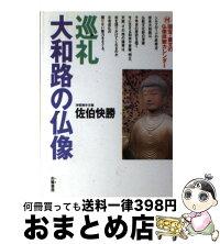 【中古】巡礼大和路の仏像/佐伯 快勝[単行本]