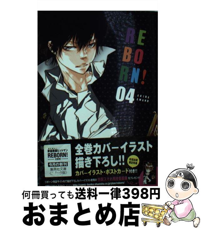 コミック, その他  REBORN 04