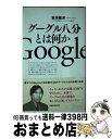 もったいない本舗 おまとめ店で買える「【中古】 グーグル八分とは何か / 吉本 敏洋 / 九天社 [新書]【宅配便出荷】」の画像です。価格は278円になります。