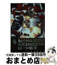 【中古】 悪魔が恋のキューピッド / 愁堂 れな, 明神 翼 / 二見書房 [文庫]【宅配便出荷】