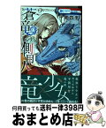 【中古】 蒼竜の側用人 2 / 千歳四季 / 白泉社 [コミック]【宅配便出荷】