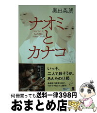 【中古】ナオミとカナコ/奥田 英朗[文庫]