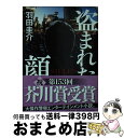 【中古】 盗まれた顔 / 羽田 圭介 / 幻冬舎 [文庫]【宅配便出荷】