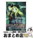 中古 とある科学の超電磁砲 とある魔術の禁書目録外伝 12  冬川 基, はいむら きよたか  KADOKAWA コミック宅配便出荷