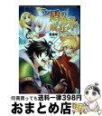 もったいない本舗 おまとめ店で買える「【中古】 盾の勇者の成り上がり 7 / 藍屋球 / KADOKAWA [コミック]【宅配便出荷】」の画像です。価格は110円になります。