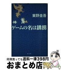 【中古】ゲームの名は誘拐/東野 圭吾[単行本]