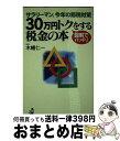 【中古】 30万円トクをする税金の本 サラリーマン、今年の節