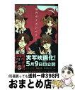 【中古】 脳内ポイズンベリー 5 / 水城 せとな / 集英社 [コミック]【宅配便出荷】