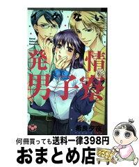 【中古】イケない発情男子寮/希良夕夜[コミック]