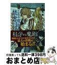 中古 新約とある魔術の禁書目録 22  鎌池 和馬, はいむら きよたか  KADOKAWA 文庫宅配便出荷