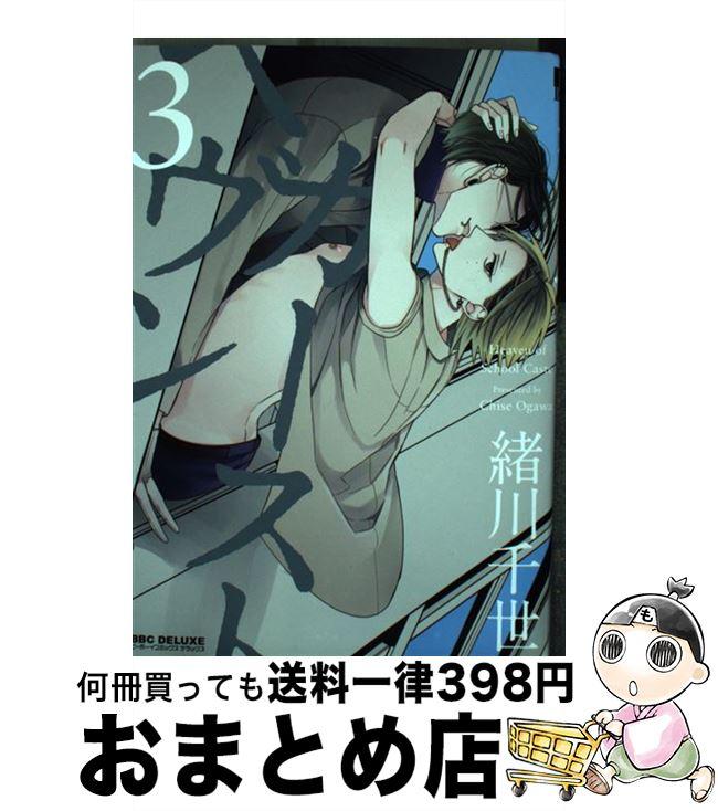 コミック, リブレ出版 ゼロコミックス  3