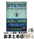 【中古】 はてなブログPerfect Guidebook 基本操作から活用ワザまで知りたいことが全部わかる! / JOE AOTO / ソーテック社 [単行本]【宅配便出荷】