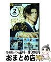 【中古】 重要参考人探偵 2 / 絹田 村子 / 小学館 [...
