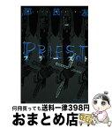 【中古】 Priest 3 / ヒョン 民友 / エンターブレイン [コミック]【宅配便出荷】