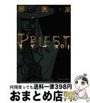【中古】 Priest 2 / ヒョン 民友 / エンターブレイン [コミック]【宅配便出荷】