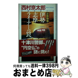 [Used] Kintetsu Limited Express Ise Shima Liner's Trap Feature story / Kyotaro Nishimura / Shodensha [new book] [courier delivery]