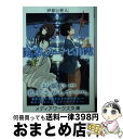 もったいない本舗 おまとめ店で買える「【中古】 僕を導く、カーナビな幽霊 / 伊原 柊人 / KADOKAWA [文庫]【宅配便出荷】」の画像です。価格は257円になります。