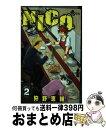 【中古】 NICO 2 / 狩野 恵輔 / 小学館 [コミック]【宅配便出荷】