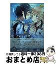 【中古】 熱帯魚は雪に焦がれる 1 / KADOKAWA [コミック]【宅配便出荷】