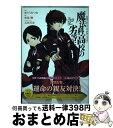 【中古】 魔法科高校の劣等生九校戦編 3 / 佐島勤, 石田...