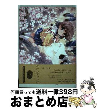 【中古】 CLANNAD 1 / しゃあ, Key / メディアワークス [コミック]【宅配便出荷】