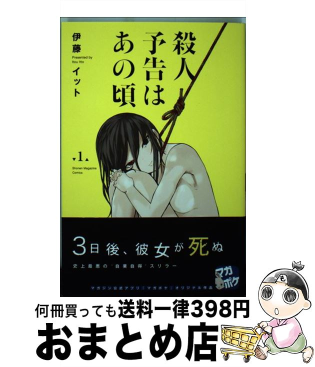 產品詳細資料,日本Yahoo代標|日本代購|日本批發-ibuy99|圖書、雜誌、漫畫|漫畫|少年|【中古】 殺人予告はあの頃 1 / 講談社 [コミック]【宅配便出荷】